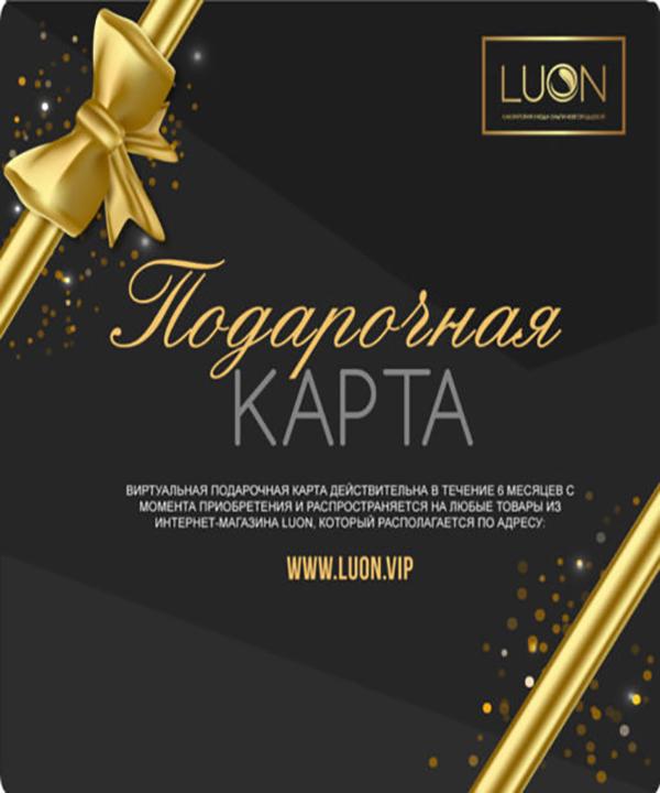 Виртуальная подарочная карта LUON