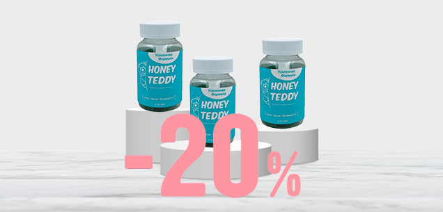 Honey Teddy — от 3-х <br> банок скидка 20%